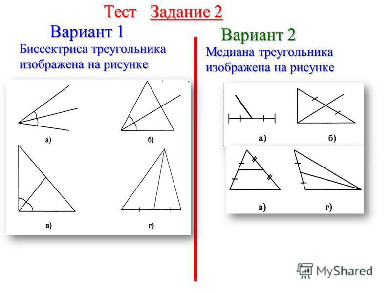 Тест Задание 1 Равнобедренный треугольник изображен на рисунке Равносторонний треугольник изображен на рисунке Вариант 1 Вариант 2