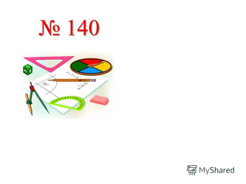 Проверка домашнего задания 138(б) А В С Д А В С Д С В ВС – общая АВ = СД по условию АС = ВД по условию Значит АВС=ВСД по 3 признаку Из равенства треугольников следует, что <ВАС=<СДВ ч.т.д