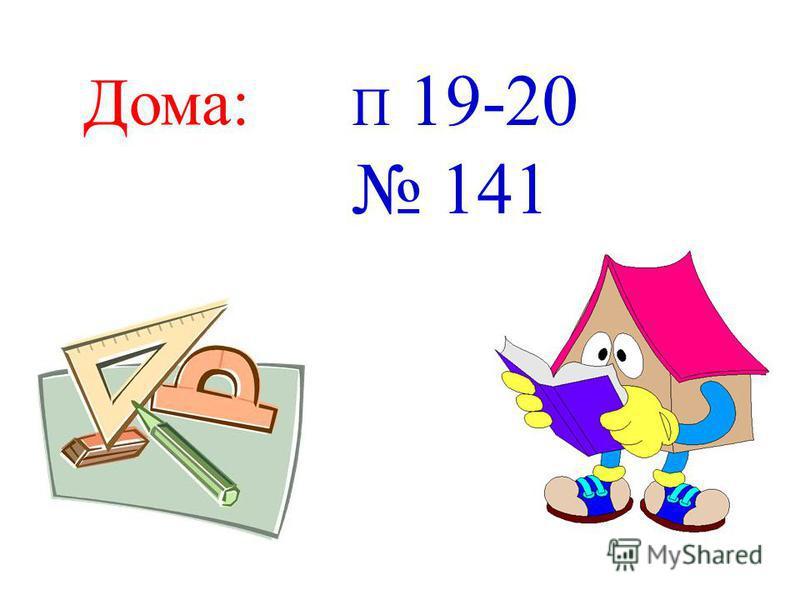 А1А1 В1В1 С1С1 В С А М М1М1