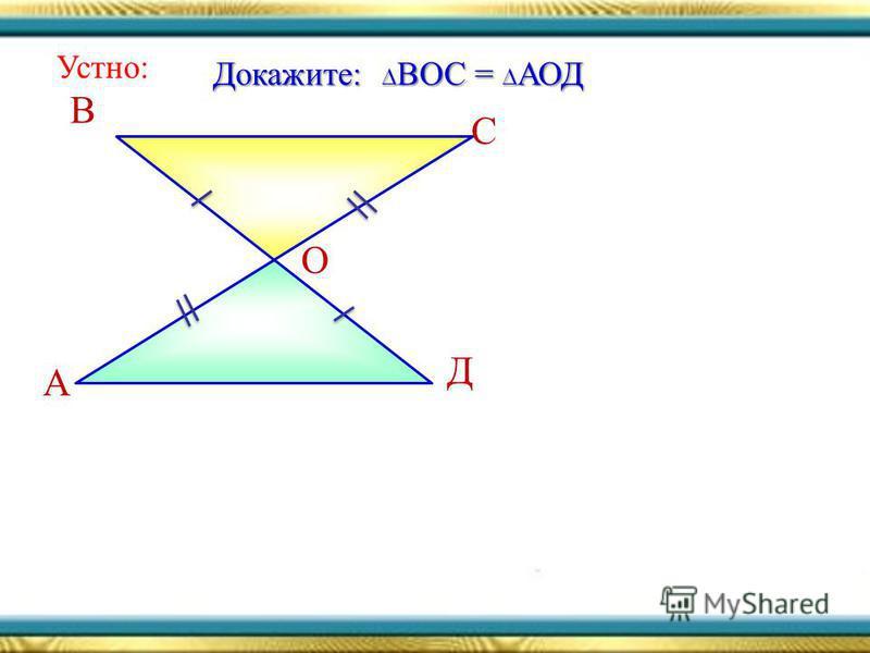 Задание 1 Отметьте равные углы или стороны в треугольниках, так чтобы они были равны по: Вариант 1 Вариант 2 Отметьте равные углы или стороны в треугольниках, так чтобы они были равны по: Вариант 1 Вариант 2 1) 3 признаку; 1) по 3 признаку 2) 1 призн