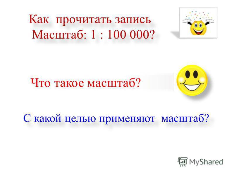 Как прочитать запись Масштаб: 1 : 100 000? Как прочитать запись Масштаб: 1 : 100 000? Что такое масштаб? С какой целью применяют масштаб?
