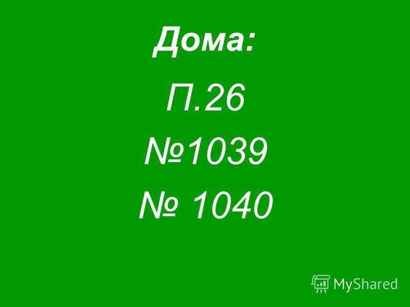 1005 1006 1007 1008 В классе:
