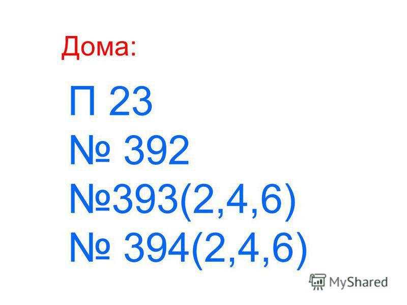 Дома: П 23 392 393(2,4,6) 394(2,4,6)