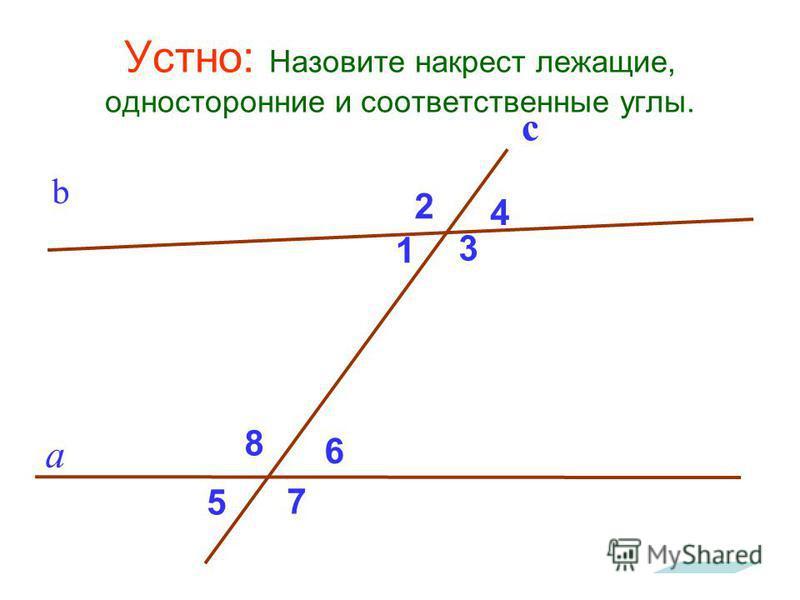 а c b Устно: Назовите накрест лежащие, односторонние и соответственные углы. 1 2 3 4 5 6 7 8