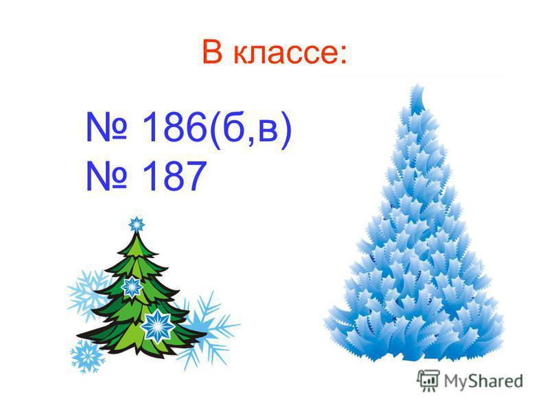В классе: 186(б,в) 187