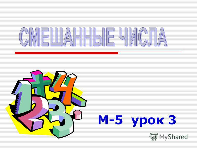М-5 урок 3