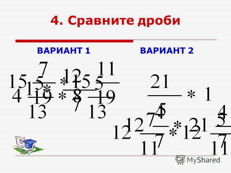 4. Сравните дроби ВАРИАНТ 1ВАРИАНТ 2