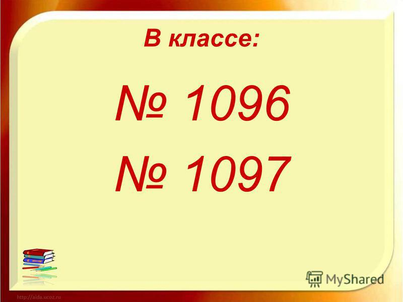 В классе: 1096 1097