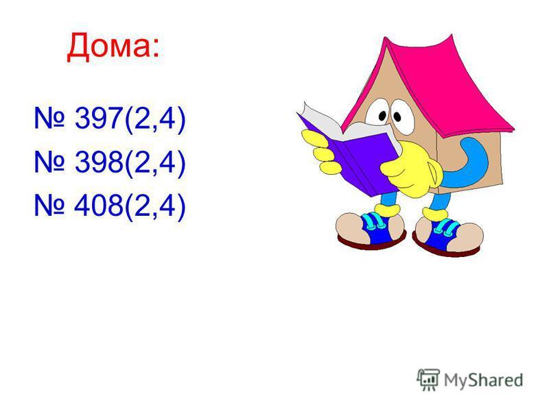 Дома: 397(2,4) 398(2,4) 408(2,4)