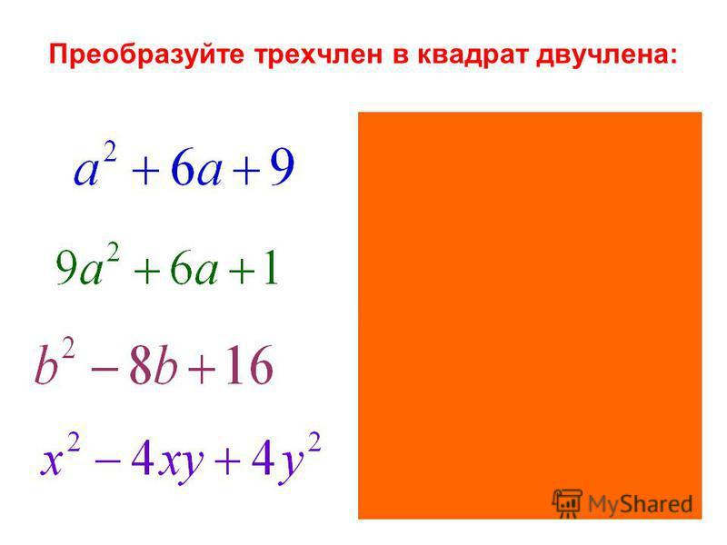 Преобразуйте трехчлен в квадрат двучлена: