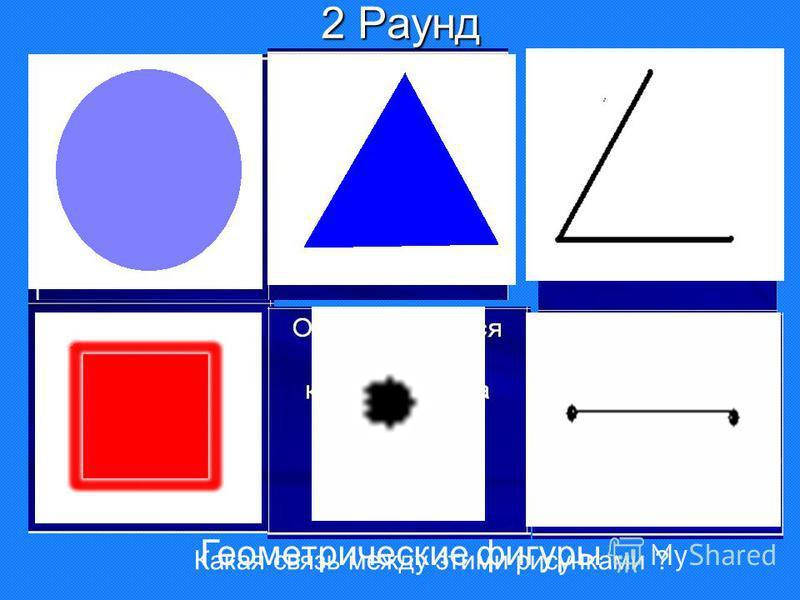 2 Раунд Какая связь между этими рисунками ? Геометрические фигуры