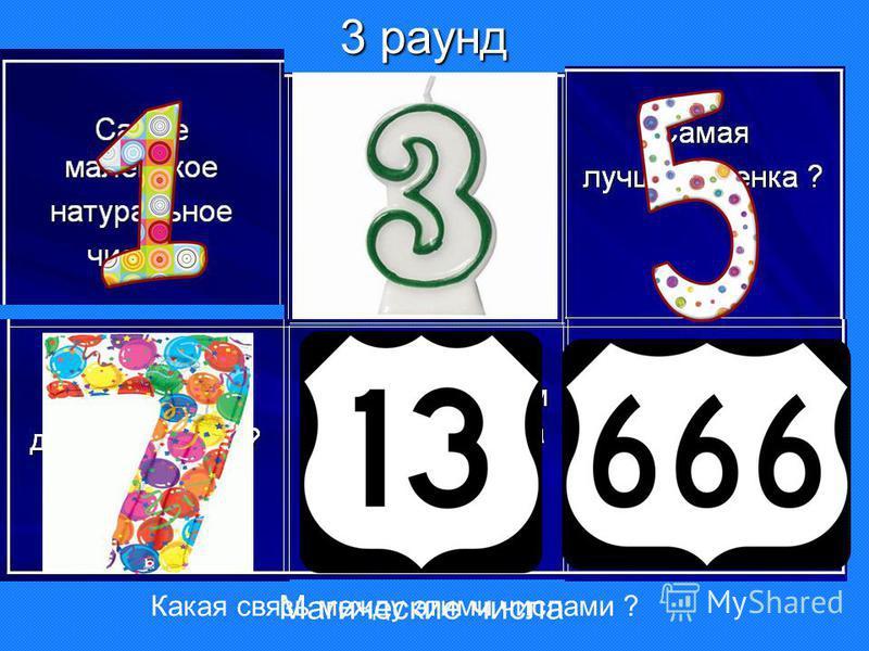 3 раунд Какая связь между этими числами ? Магические числа