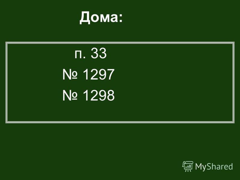 В классе: 1270 1271 1272 1273