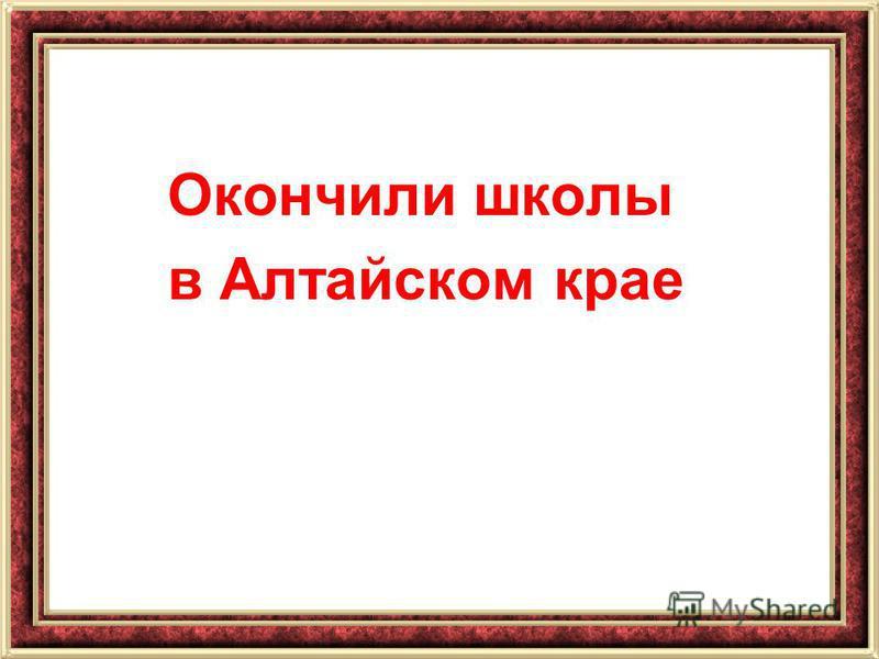 Окончили школы в Алтайском крае