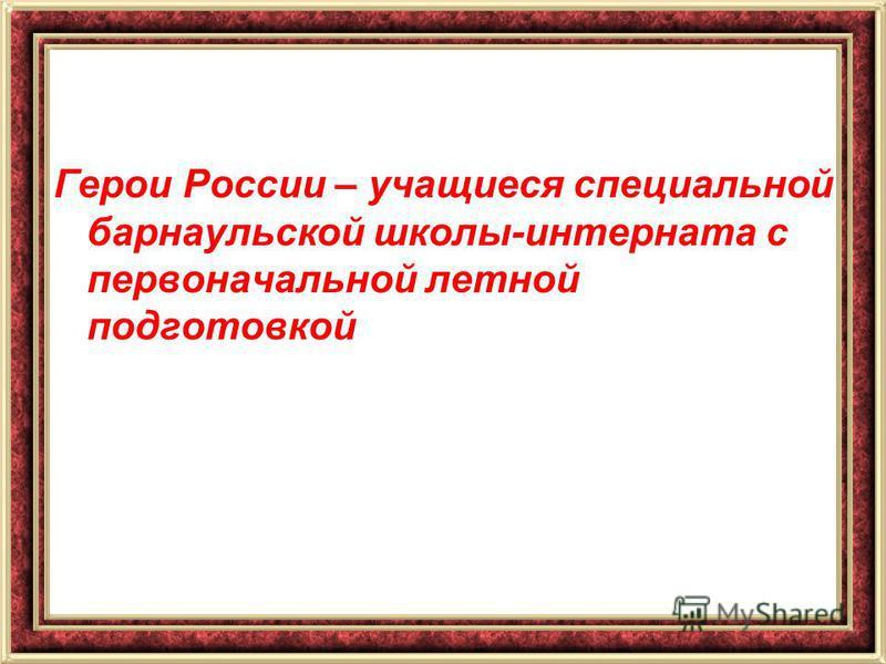 Герои России – учащиеся специальной барнаульской школы-интерната с первоначальной летной подготовкой