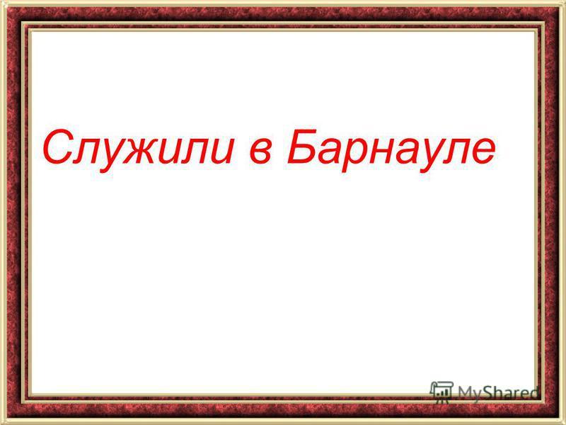 Служили в Барнауле