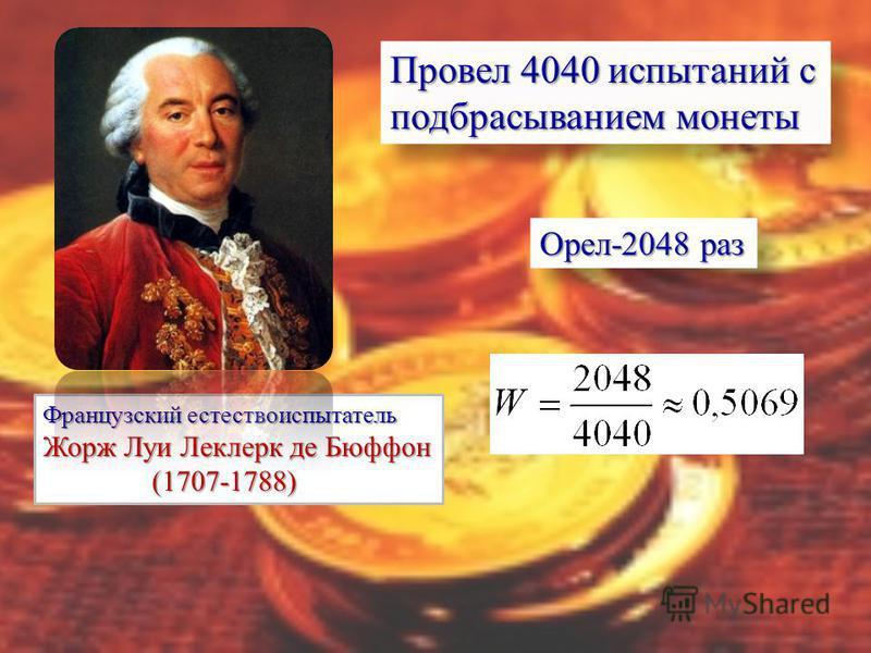 Французский естествоиспытатель Жорж Луи Леклерк де Бюффон (1707-1788) (1707-1788) Провел 4040 испытаний с подбрасыванием монеты Орел-2048 раз