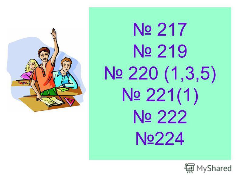 217 219 220 (1,3,5) 221(1) 222 224