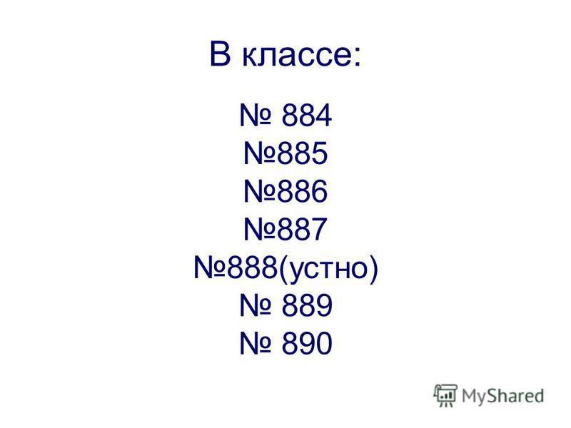 В классе: 884 885 886 887 888(устно) 889 890