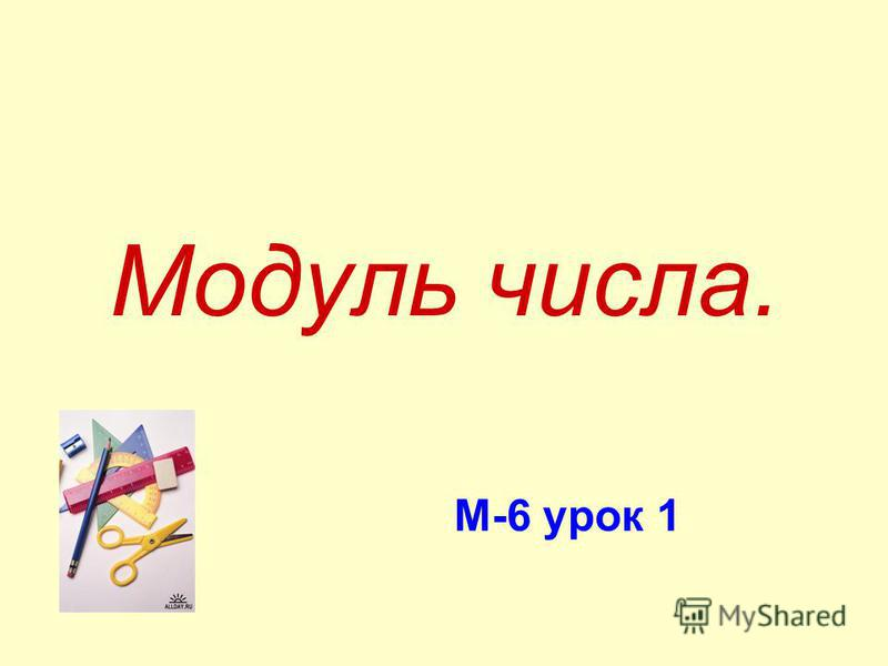 Модуль числа. М-6 урок 1