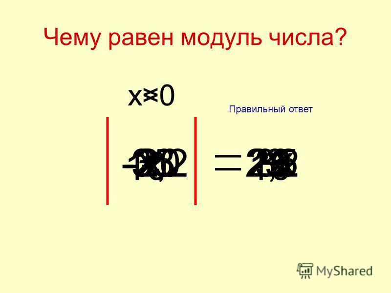 Чему равен модуль числа? Правильный ответ 35 -33-2020 10 -2,22,2 х х-х x>0x<0