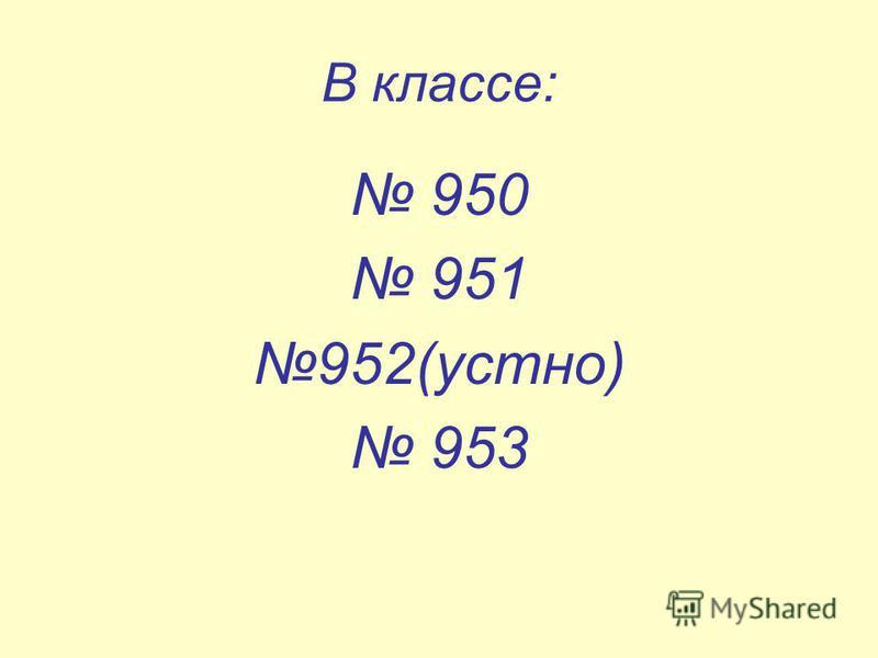 В классе: 950 951 952(устно) 953