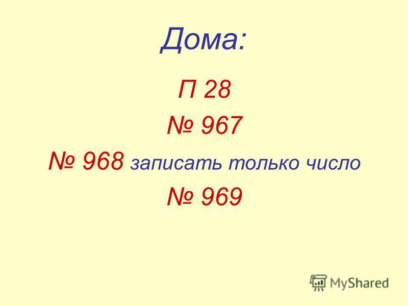 Дома: П 28 967 968 записать только число 969
