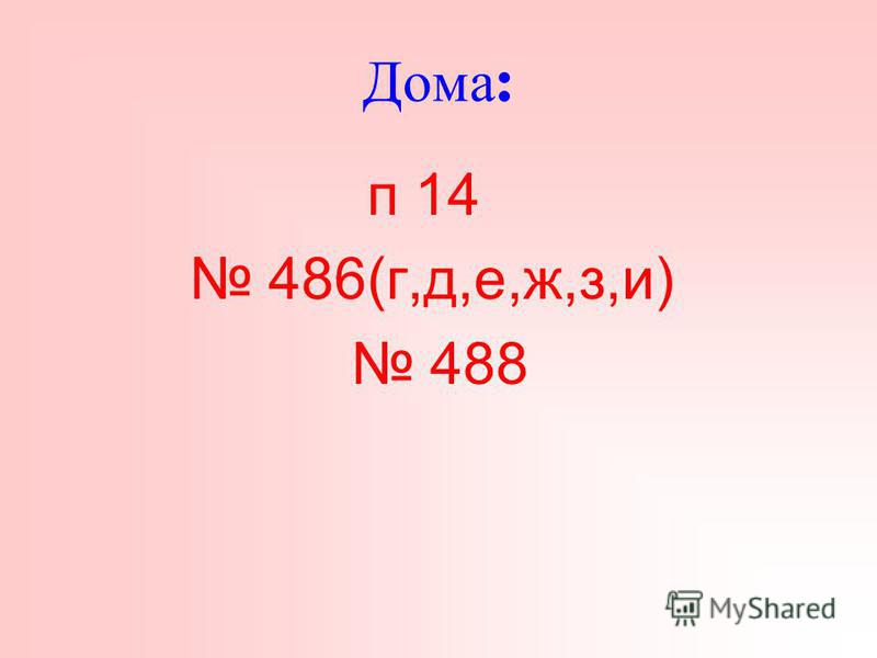 В классе: 486 (к-м) 478
