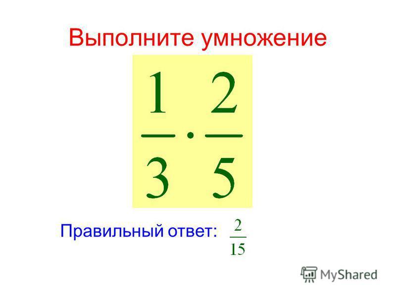 Цель: Ознакомить с задачами на нахождение дроби от числа и показать, что такие задачи можно решать одним действием – умножением числа на дробь; Сформулировать правило нахождения дроби от числа; Показать применение этого правила при решении задач на н