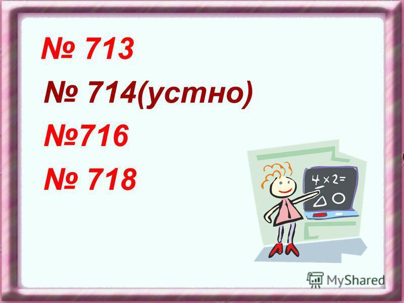713 714(устно) 716 718