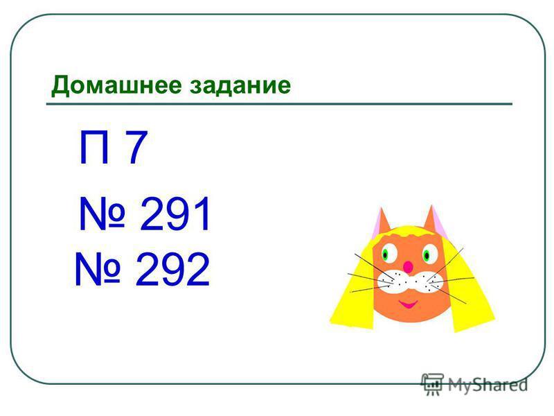Домашнее задание П 7 291 292