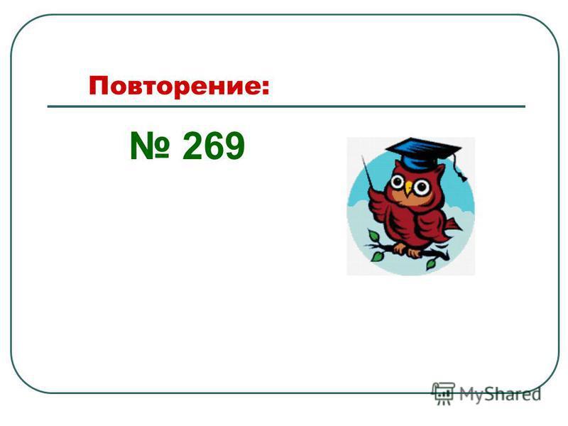 Повторение: 269