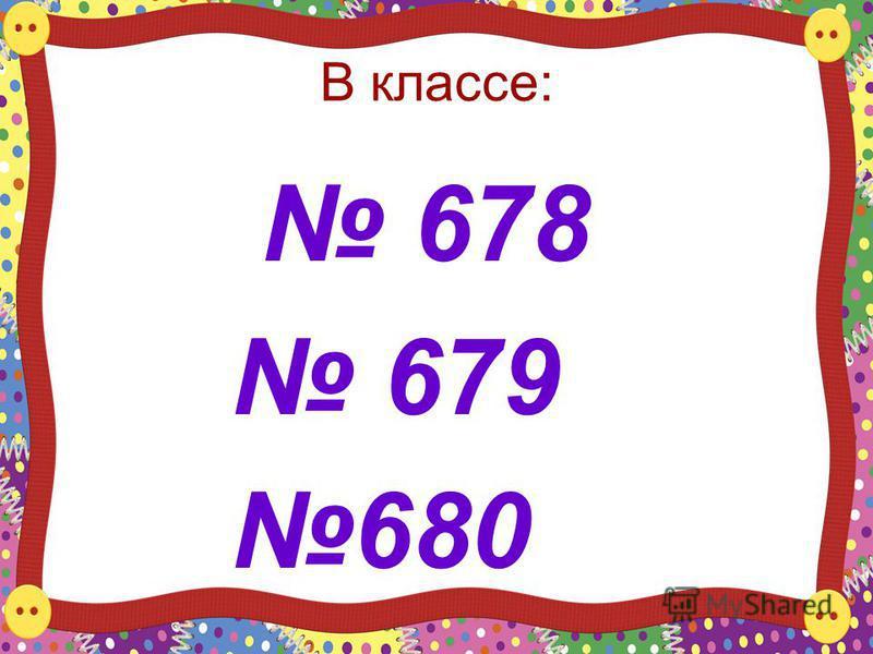В классе: 678 679 680
