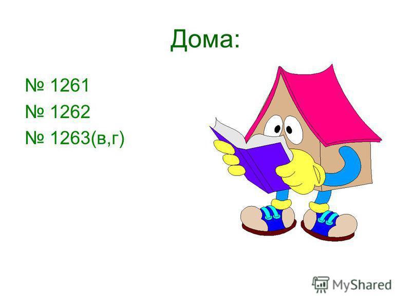Дома: 1261 1262 1263(в,г)