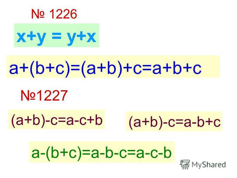1226 а+(b+с)=(а+b)+c=a+b+c x+y = y+x 1227 (а+b)-c=a-c+b (а+b)-c=a-b+c a-(b+c)=a-b-c=a-c-b