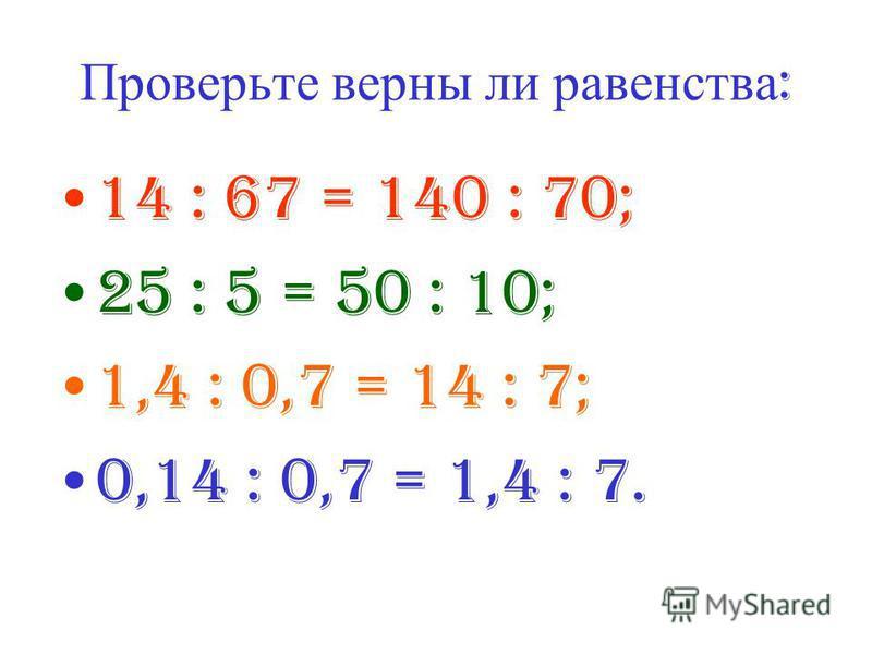 Проверьте верны ли равенства : 14 : 67 = 140 : 70; 25 : 5 = 50 : 10; 1,4 : 0,7 = 14 : 7; 0,14 : 0,7 = 1,4 : 7.