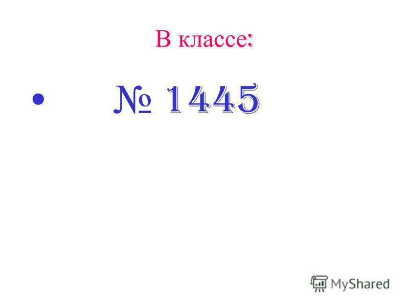 В классе : 1445