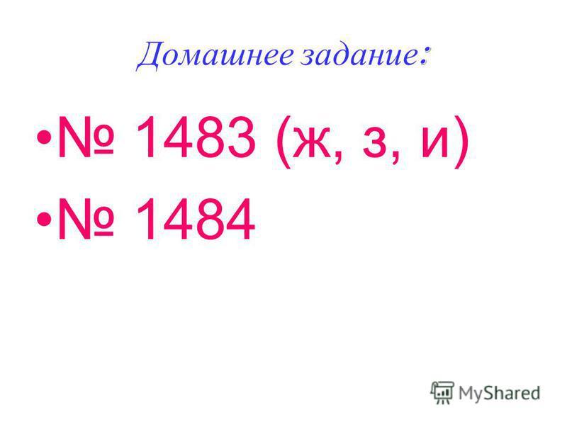 Домашнее задание : 1483 (ж, з, и) 1484