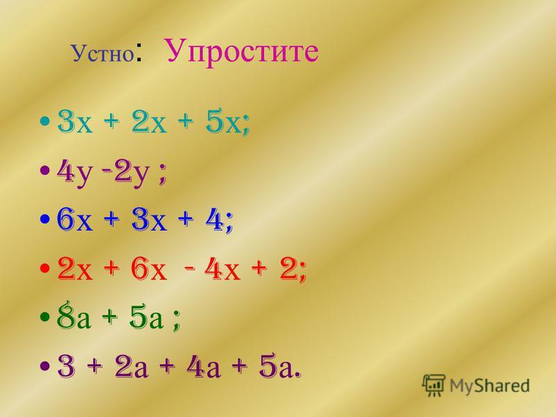 Устно : Упростите 3 х + 2 х + 5 х ; 4 у -2 у ; 6 х + 3 х + 4; 2 х + 6 х - 4 х + 2; 8 а + 5 а ; 3 + 2 а + 4 а + 5 а.