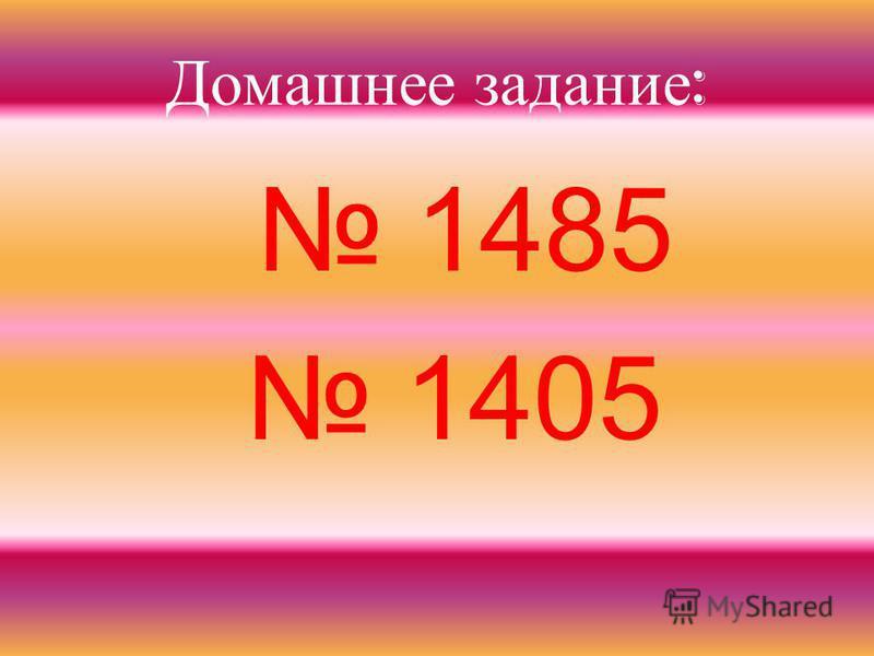 Домашнее задание : 1485 1405