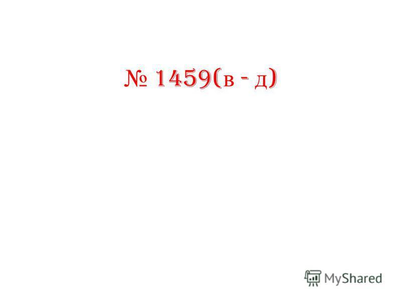 1459( в - д )