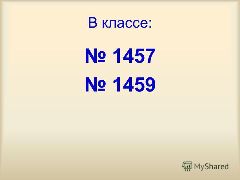 В классе: 1457 1459
