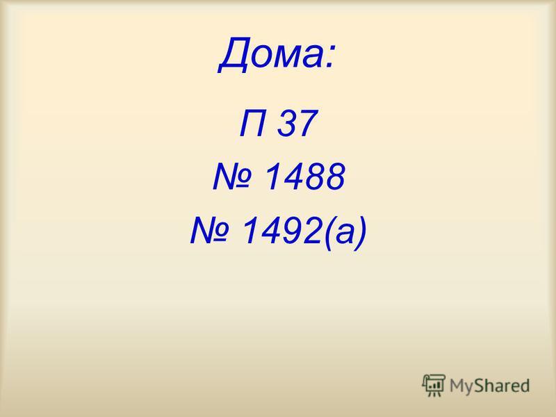 Дома: П 37 1488 1492(а)