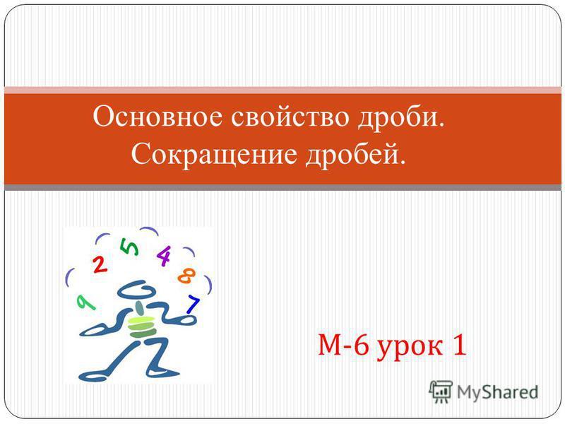 М -6 урок 1 Основное свойство дроби. Сокращение дробей.