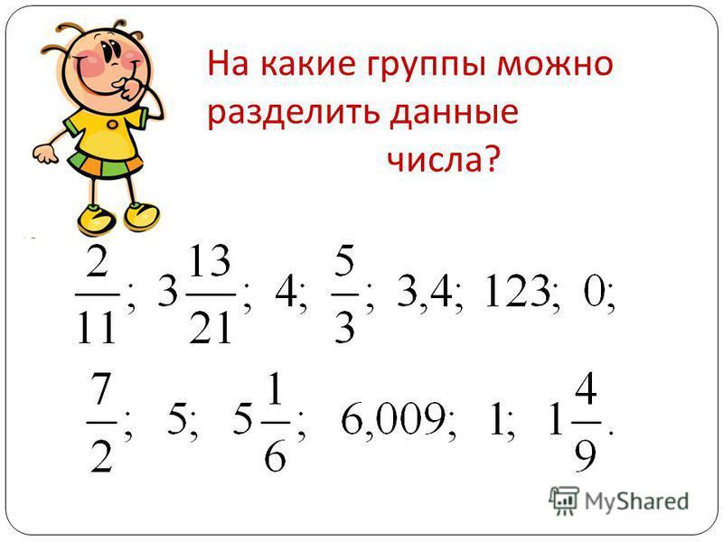 На какие группы можно разделить данные числа ?