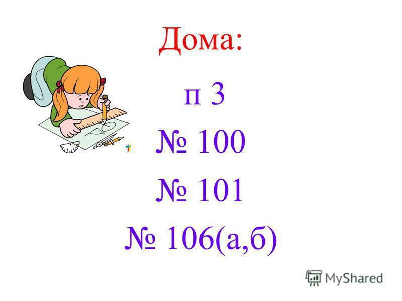 Дома: п 3 100 101 106(а,б)