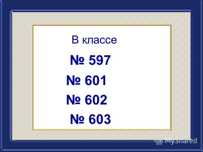 В классе 597 601 602 603