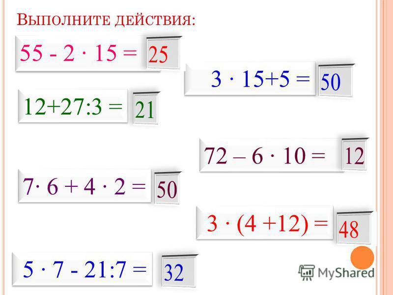 Ц ЕЛЬ : Развивать умение упрощать выражения, решать уравнения.