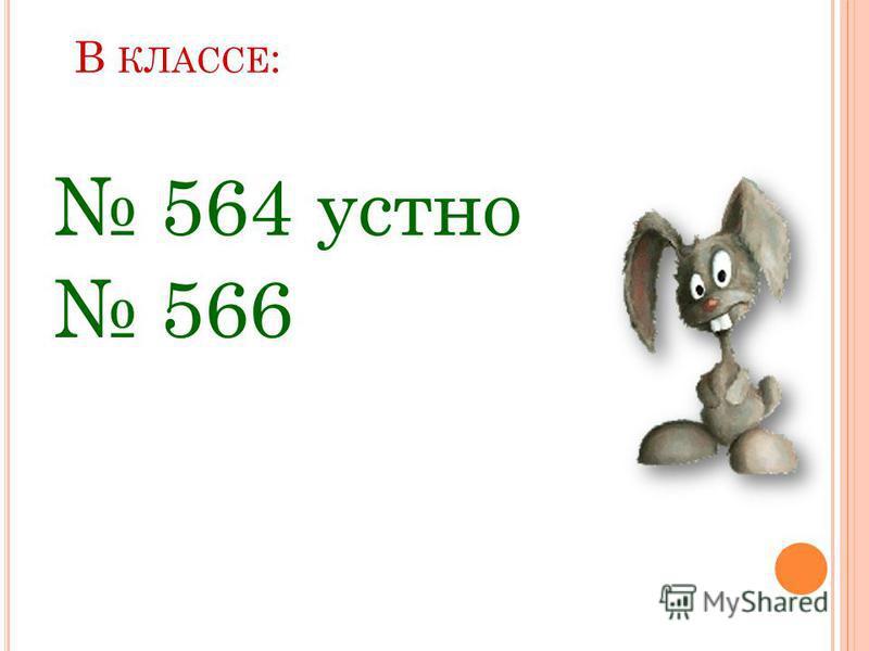 У СТНО : 5 а + 9 а 7 х+9 х+х 6 с-5 с+7 с 7 а – а - а 31 р-11 р+6 5 у-2 у-у 4 у+4+2 у 5 х+12+5 х