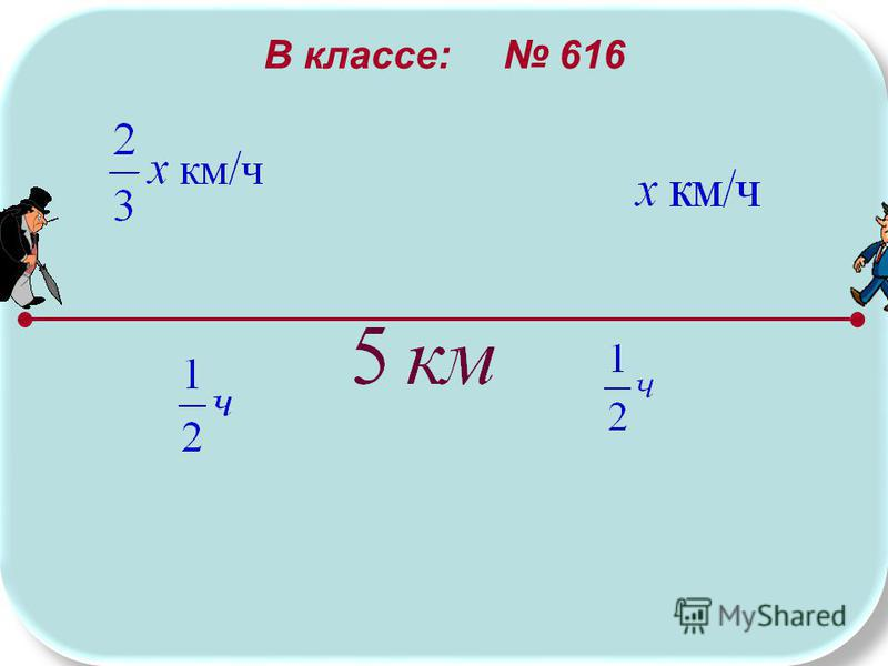 В классе: 616
